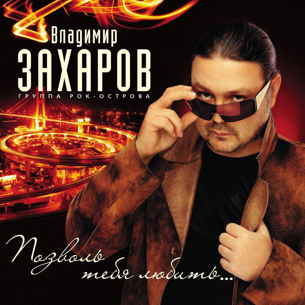 Захаров владимир позволь тебя любить   русский шансон блатняк.